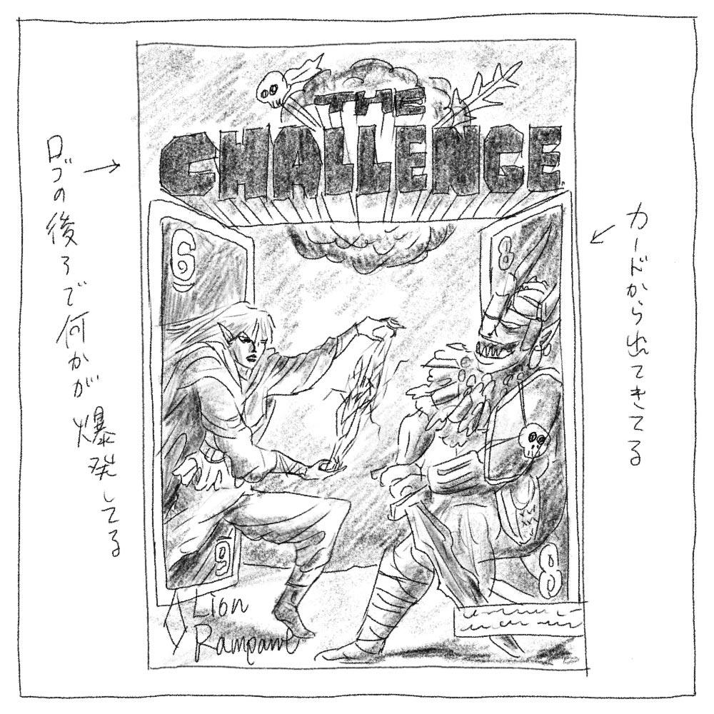 ボードゲーム「THE CHALLENGE」の箱絵イラスト